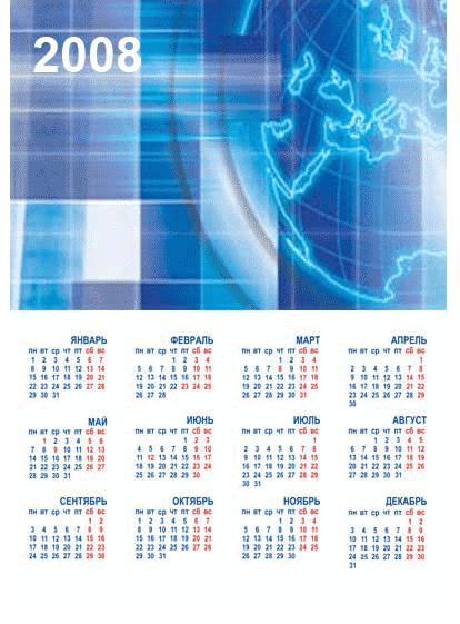 Плакатный календарь